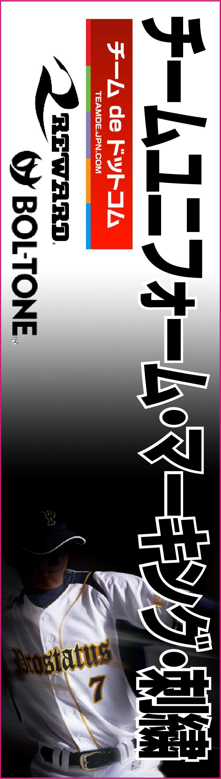 ユニフォーム・マーキング・刺繍